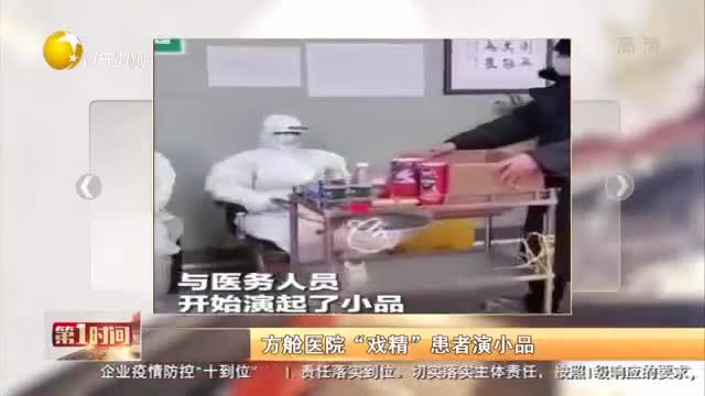 """视频-香烟、饮料、矿泉水!方舱医院""""戏精""""患者演"""