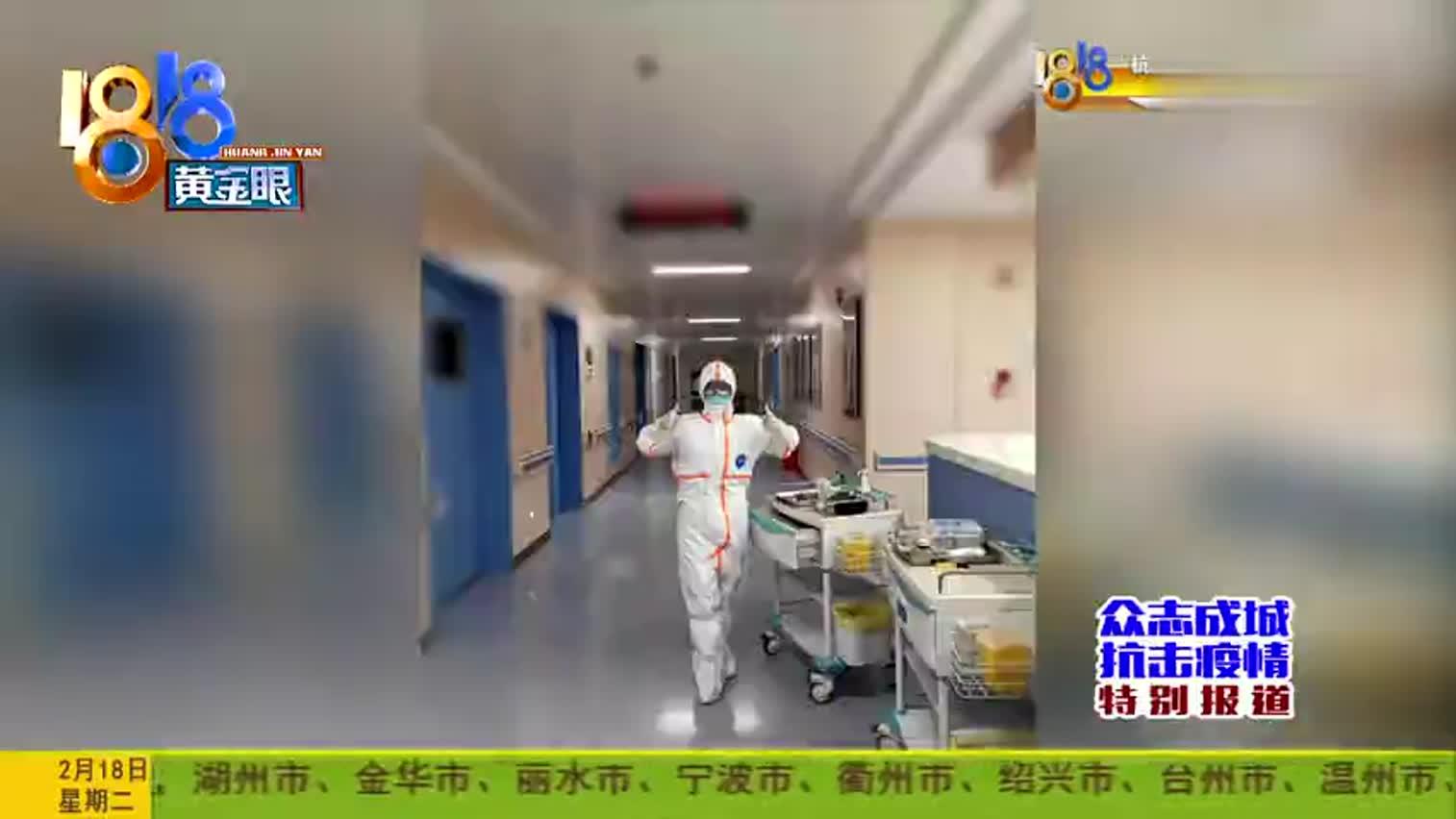 视频|是医生也是球迷 支援武汉医生收到偶像球星的