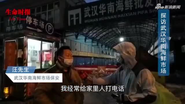 视频|探访华南海鲜市场:已被封锁 每天消毒好几次