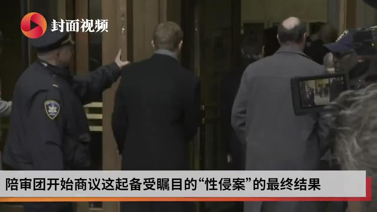视频-好莱坞大佬韦恩斯坦接受陪审团审议 控辩已结
