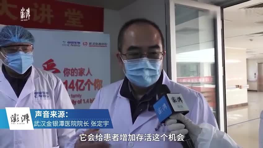 视频-张定宇:新冠肺炎血浆疗法会增加患者成活机会