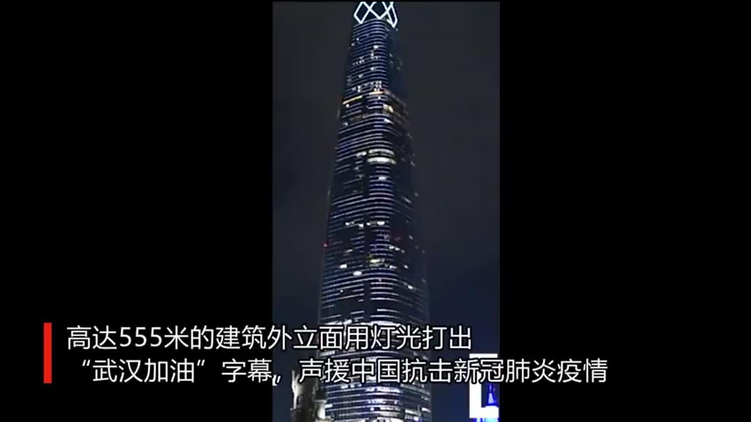 视频-韩国555米最高大楼打出中文字幕:武汉加油