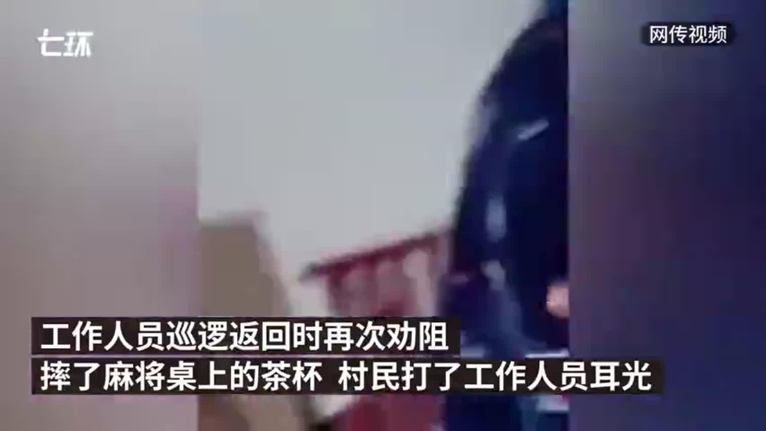 视频-在家打麻将村民和防疫员冲突 乡长登门道歉