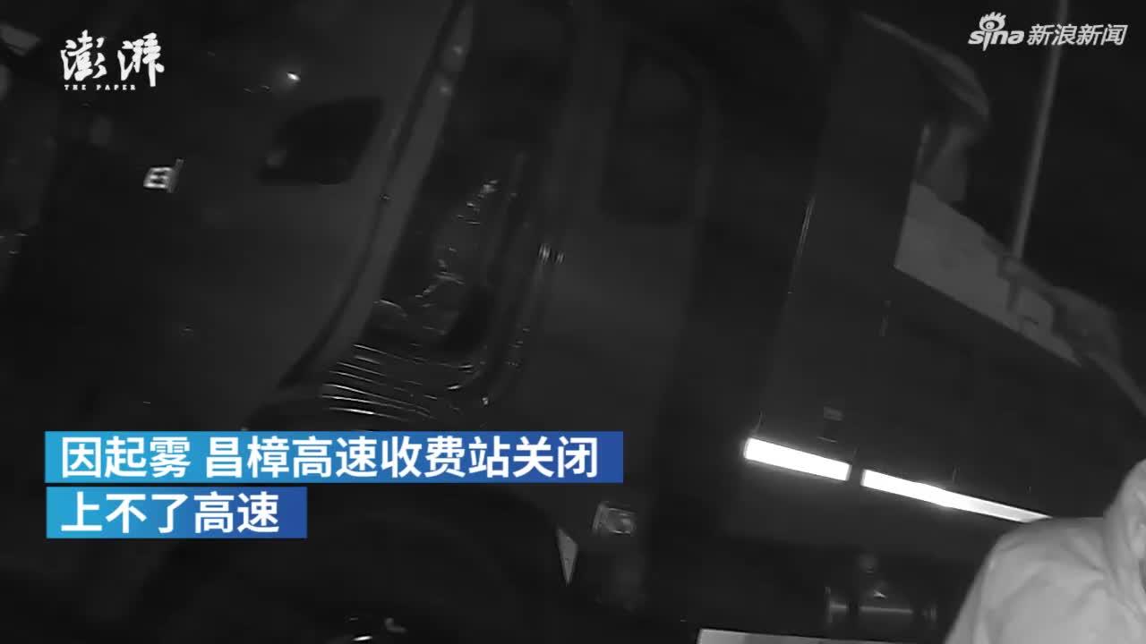 视频-民警护送援汉运输车穿雾区 司机鞠躬致谢