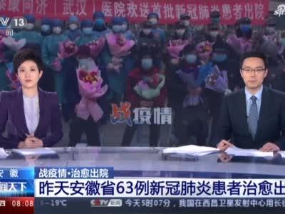 视频-昨天安徽省63例新冠肺炎患者治愈出院