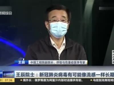 王辰院士:新冠肺炎病毒有可能像流感一样长期存在,做好准备!