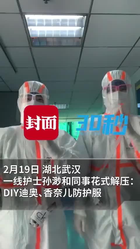 视频-武汉90后护士自制名牌防护服:生活很苦我们