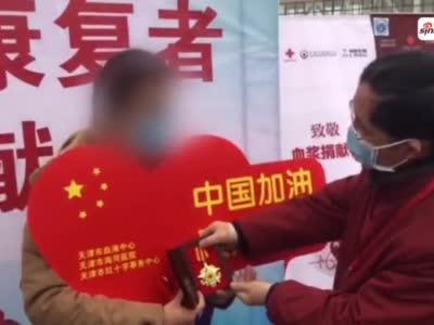 刚刚 | 天津迎来首位捐献血浆的康复者!