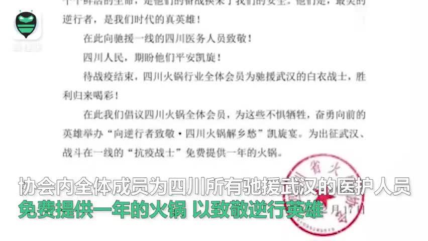 视频-四川省火锅协会成员:为四川驰援武汉医护人员