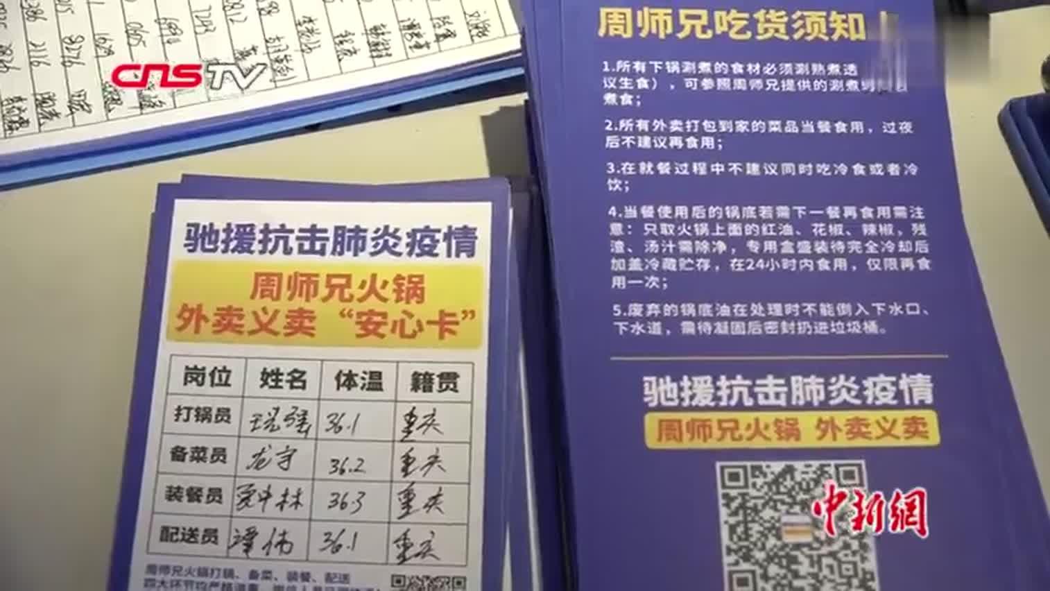 视频-零接触火锅外卖火了!重庆人3天点了1万单火