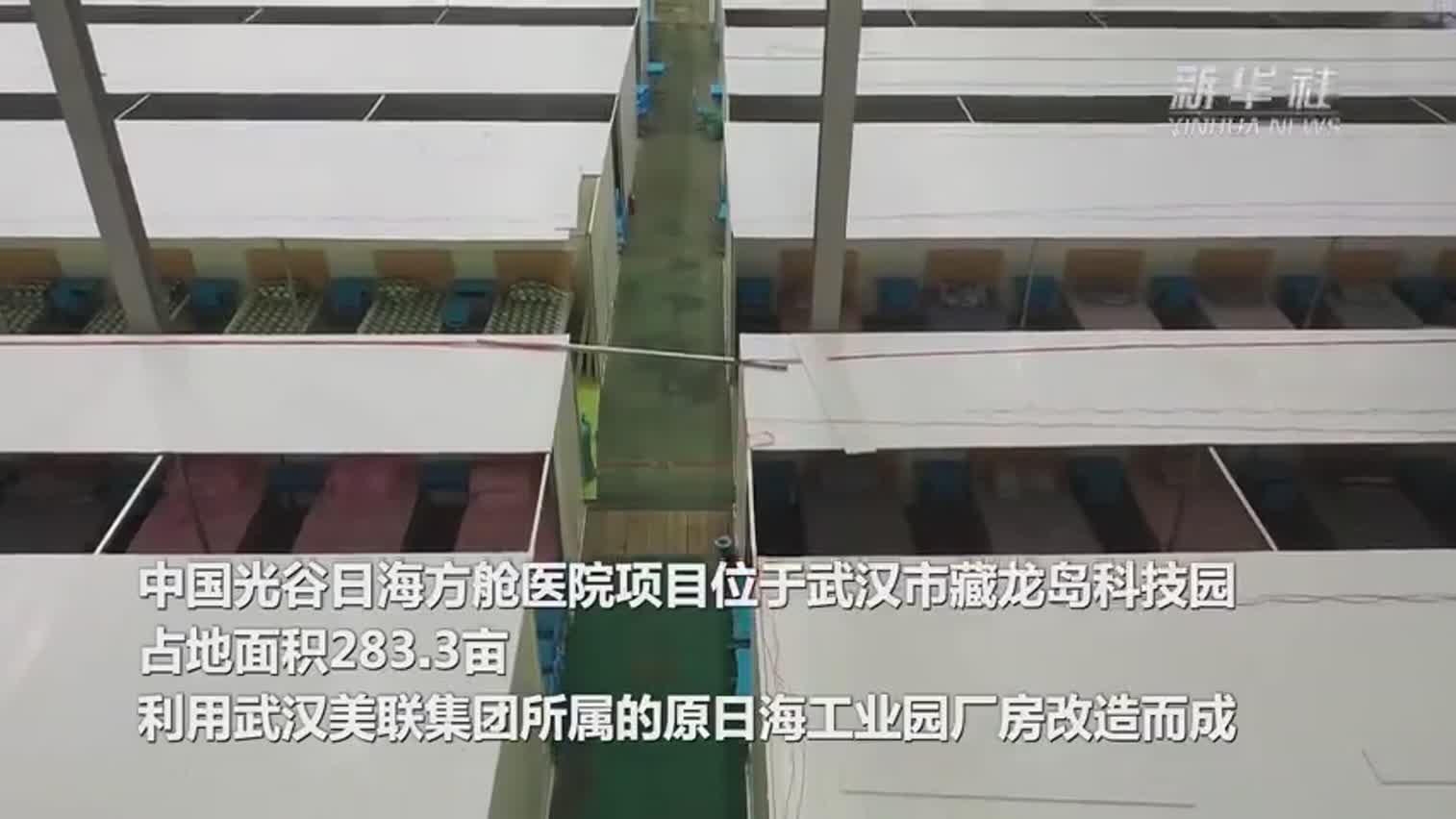 视频|3690张床位!武汉床位数量最多的方舱医院