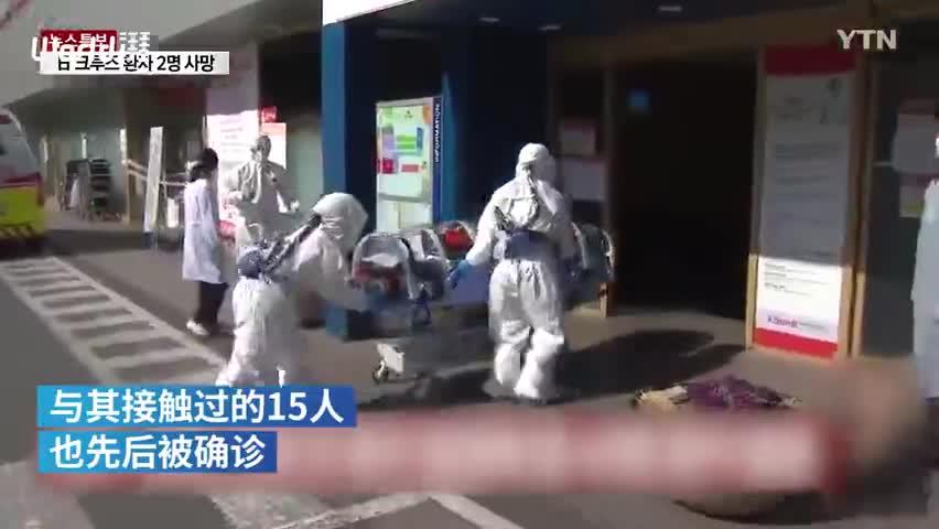 视频|韩国大邱超级传播事件:教众确诊曾赴千人聚会