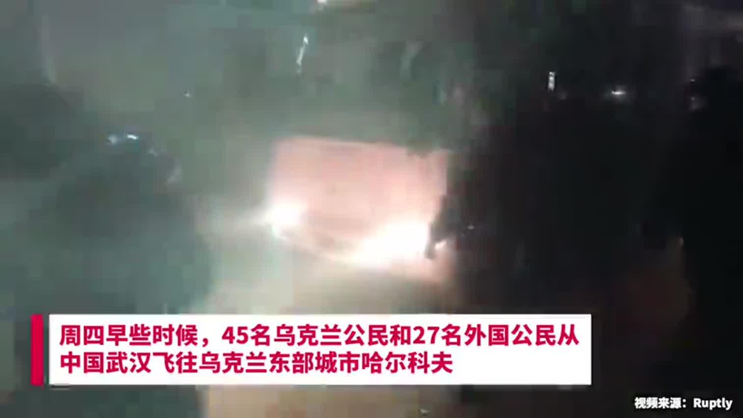 视频-从中国武汉包机回国的乌克兰人遭当地居民堵截