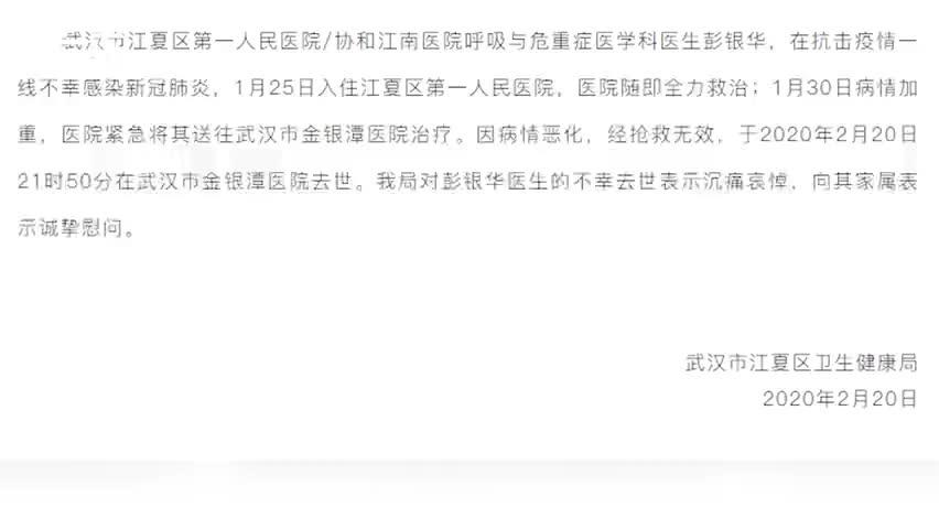 视频|为抗疫推迟婚礼的武汉医生彭银华,走了