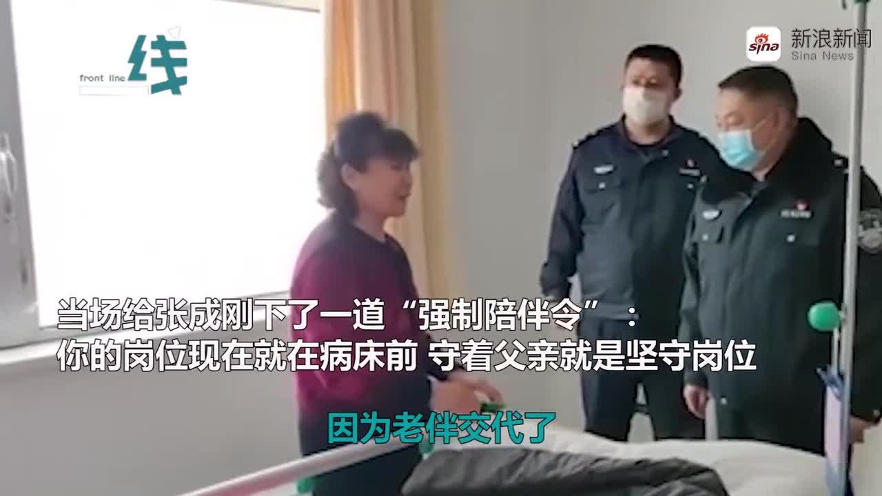 """视频-民警接强制令""""陪伴父亲最后一程"""" 父亲病危"""