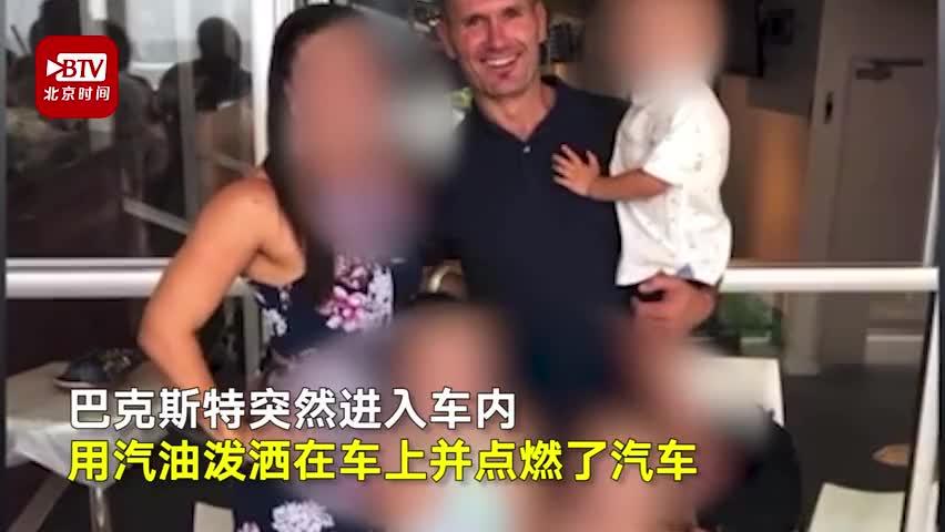 视频|澳大利亚橄榄球星纵火烧死前妻及3名子女后自