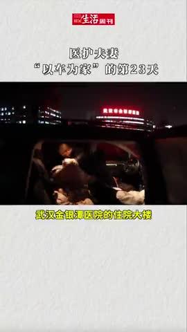 视频 武汉市金银潭医院 这对医护夫妻在车上度过2