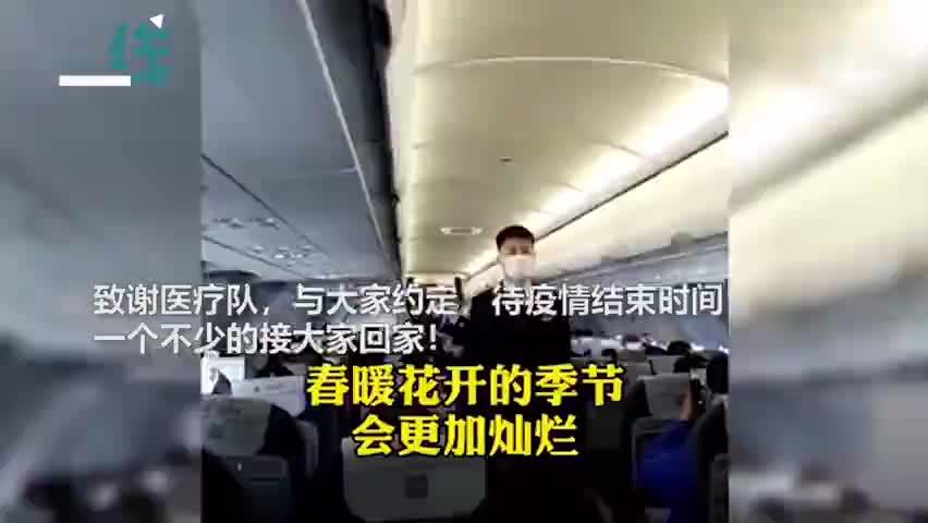 视频-贵州第八批医疗队出征武汉 空姐哽咽约定:一