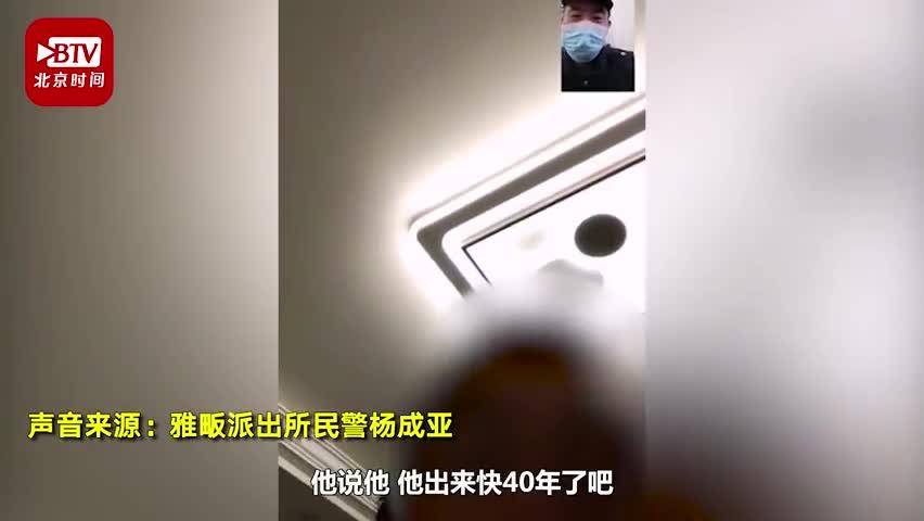 视频-疫情防控排查意外收获 民警帮流浪近40年老