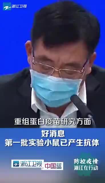 视频-浙江第一批疫苗已产生抗体
