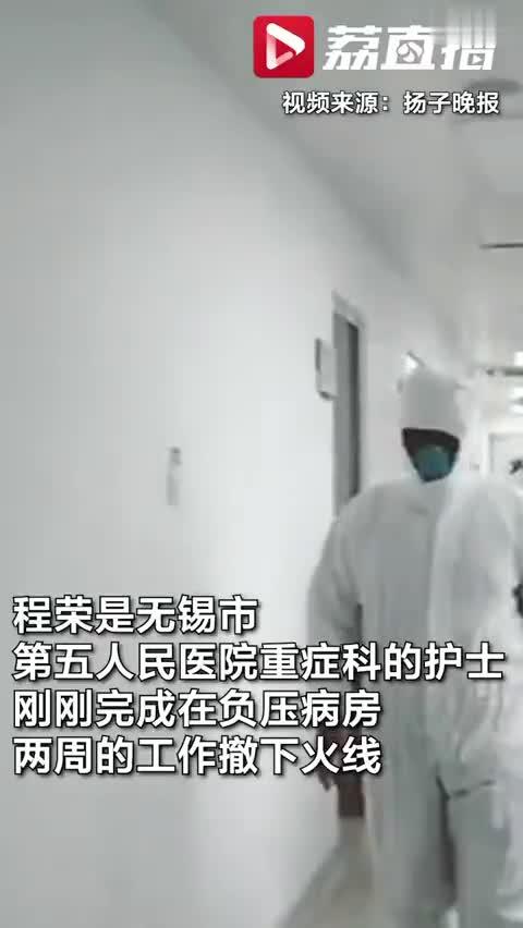 视频-妻子脱下防护服丈夫进入隔离病区 拥抱5秒后