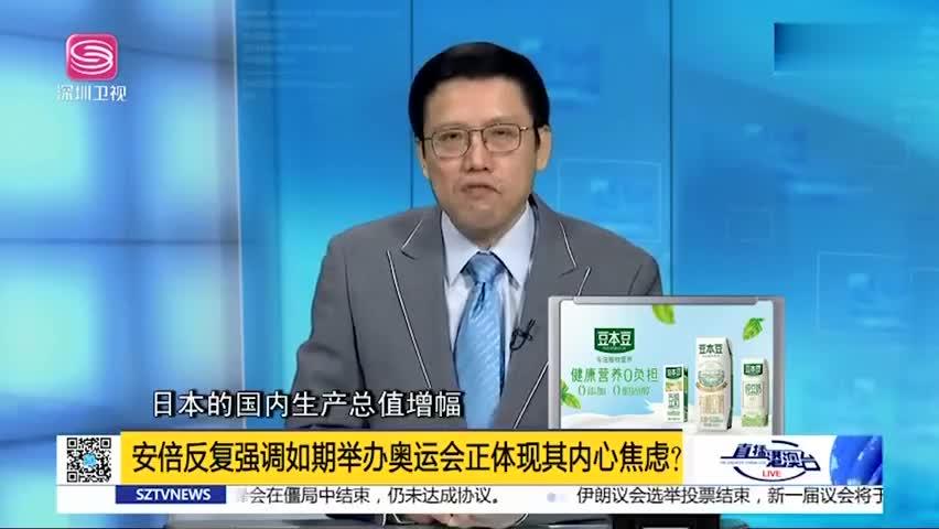 视频|安倍反复强调如期举办奥运会 专家:警惕竹篮