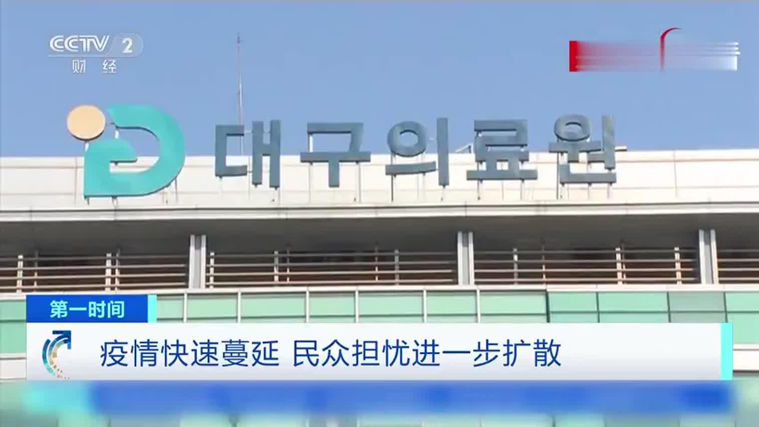 视频|疫情在韩国快速蔓延 韩国22日新增229例