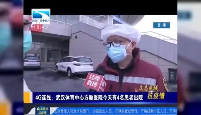 视频|武汉体育中心方舱医院今天有4名患者出院