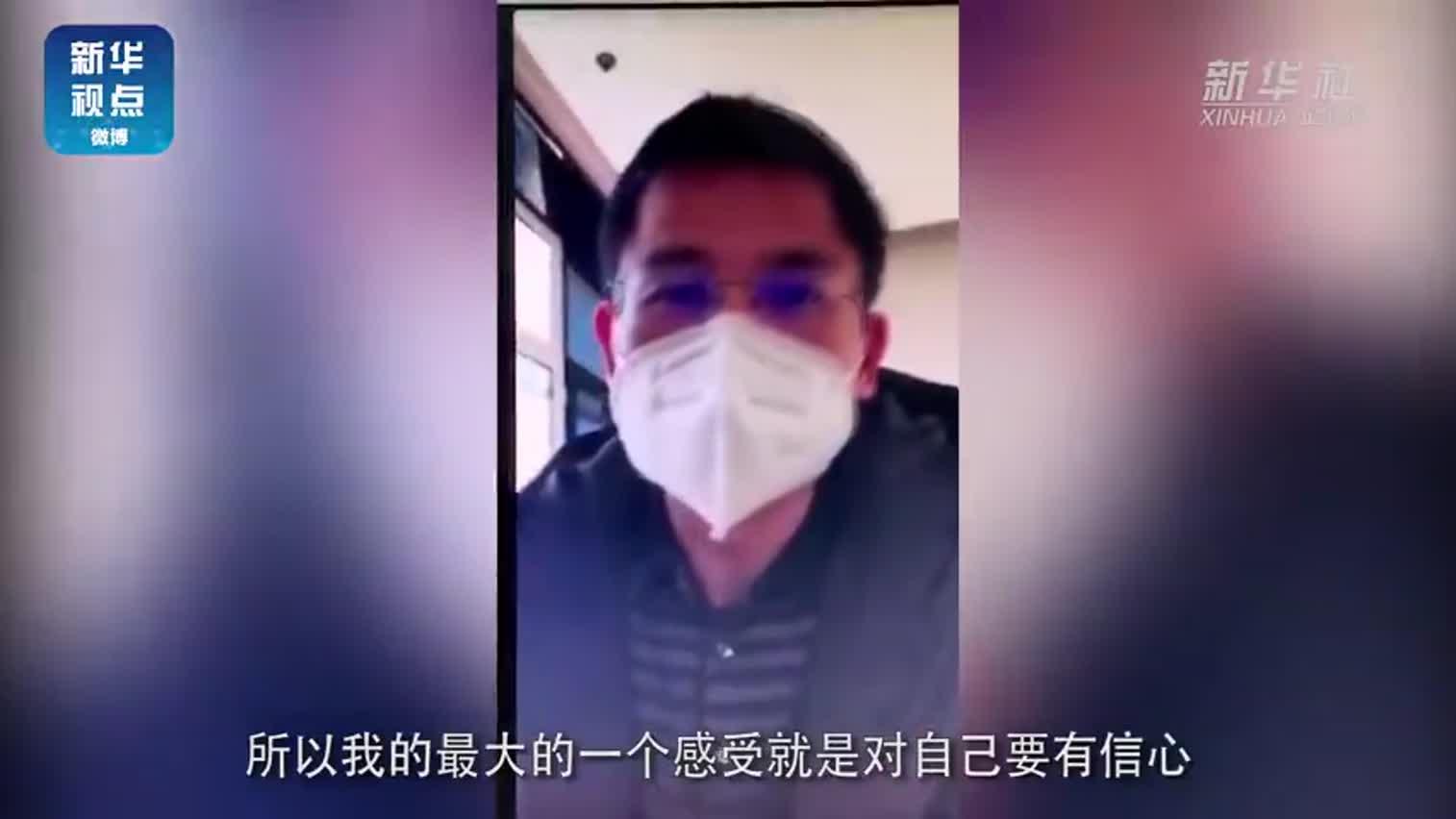 视频|新冠肺炎康复患者:多吃有利身体恢复