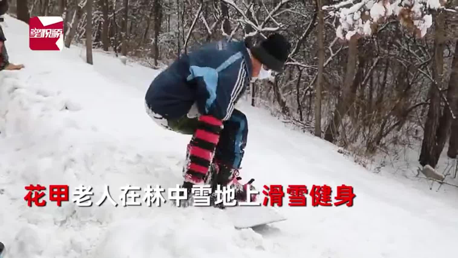 视频 疫情期雪场不开 7旬花甲老人自找场地滑雪健