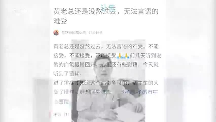 视频 孝感黄文军医生感染新冠肺炎去世 年仅42岁