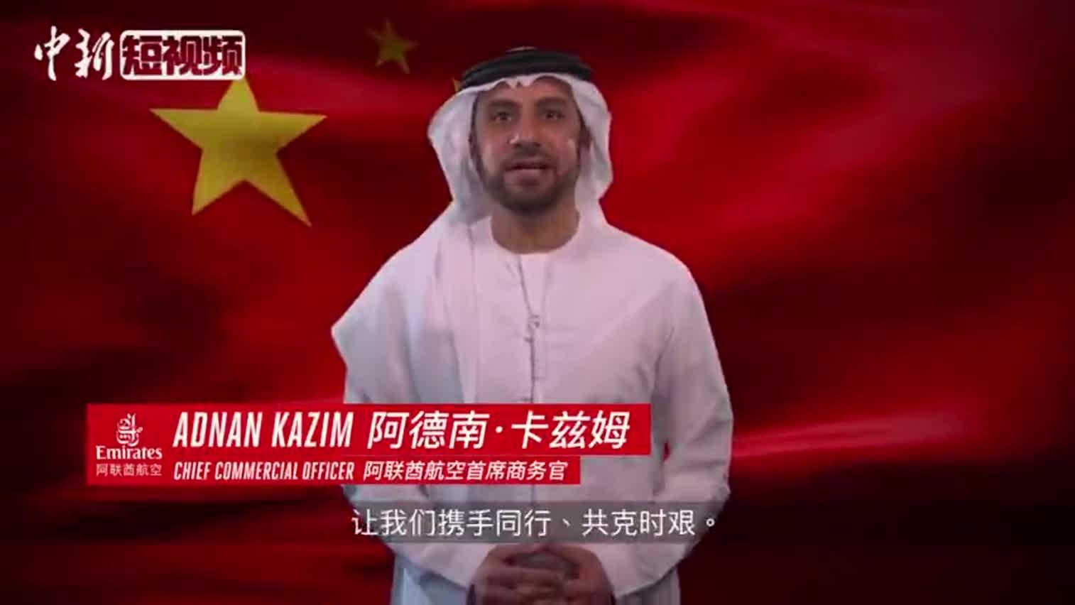 视频 阿联酋各界为中国抗击疫情加油打气