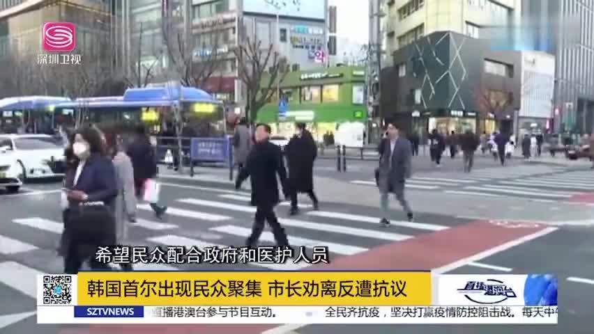 视频 韩国首尔大批民众聚集 市长劝离反被呛