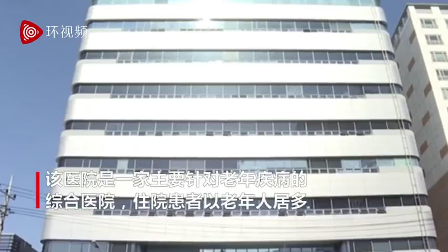 视频-102人中99人确诊 韩国一医院精神科发生