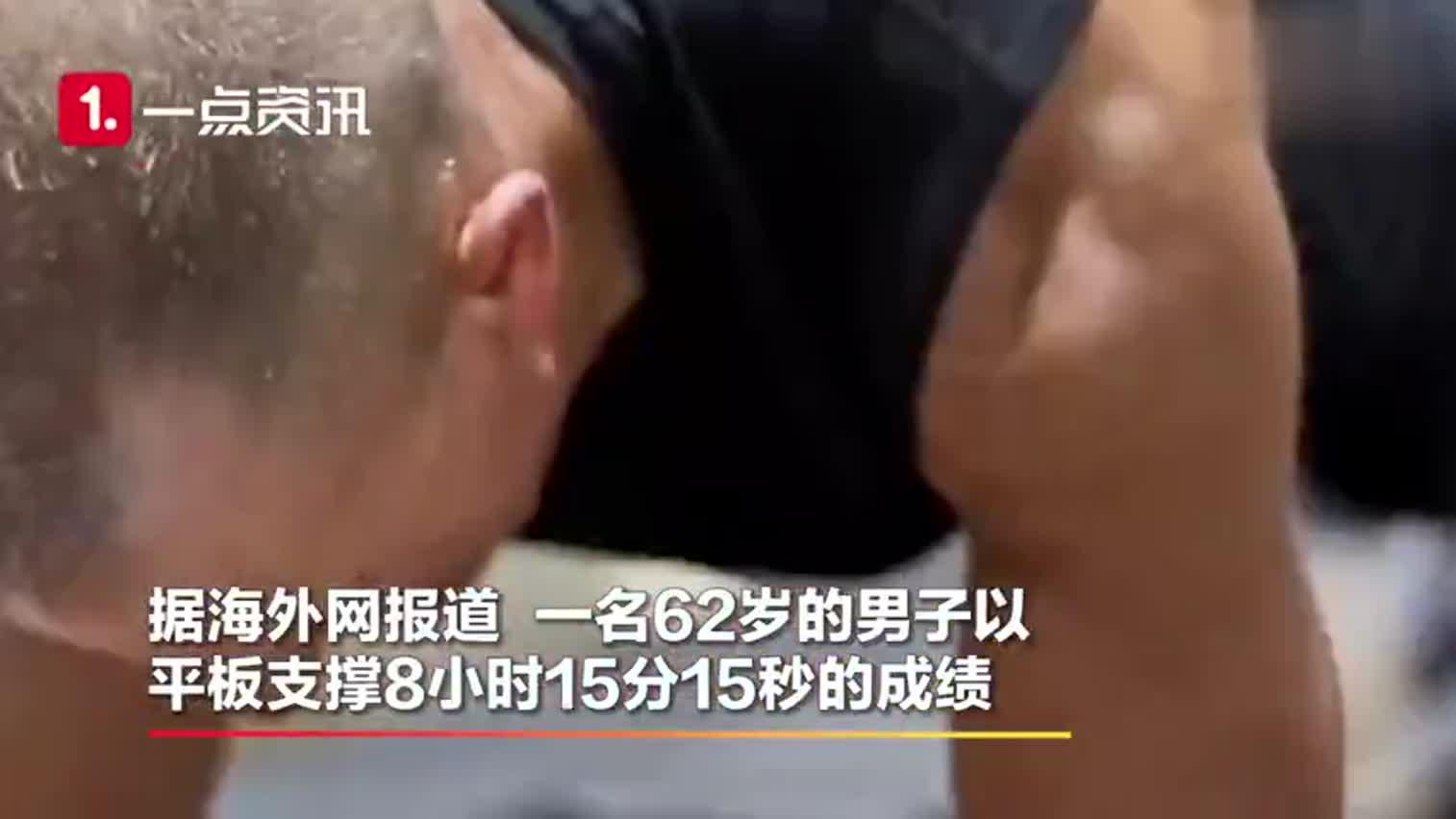 视频-8小时15分15秒!美国62岁大爷平板支撑