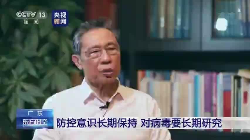 视频-钟南山:新冠病毒不会像流感经常性爆发