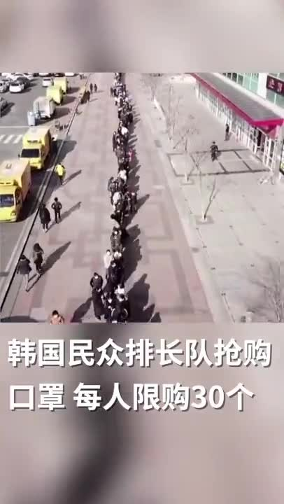 视频-韩国排长队抢购口罩 网友急了:交叉感染!