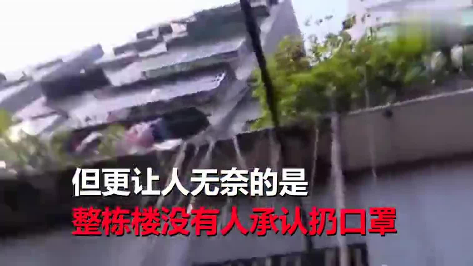 视频-十几个废弃口罩高空抛物丢下楼 居民:无知还
