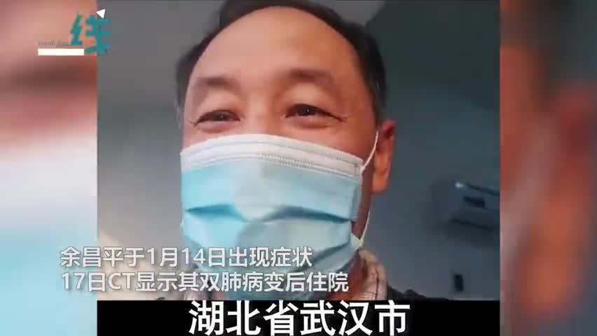 """视频-被感染的抗疫""""网红""""医生核酸检测阴性 高兴"""