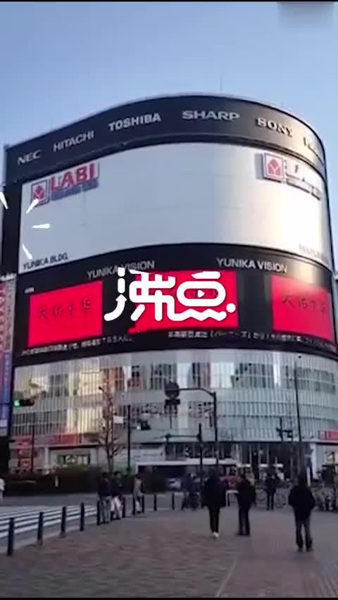 视频-日本东京街头大屏打出中国加油:天佑中华 中