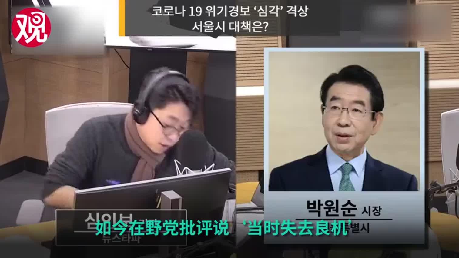 视频-首尔市长: 韩国闹MERS的时候 中国可没