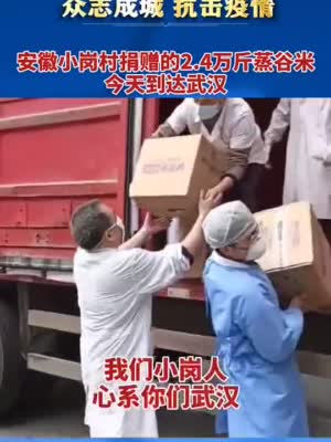 #疫情挡不住温情#  安徽小岗村捐助的2.4万斤蒸谷米今天送达武汉医