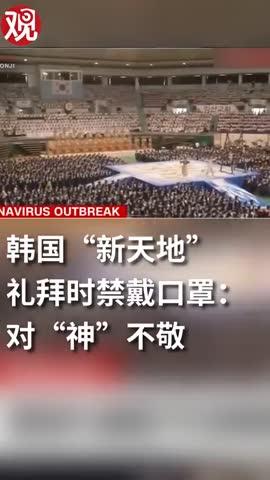 """视频-韩国""""新天地""""礼拜时禁戴口罩:对""""神""""不敬"""
