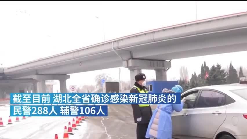 视频|湖北404名民辅警感染新冠肺炎 派出所民警