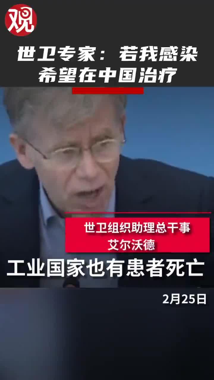 视频-世卫专家:若我感染 希望在中国治疗