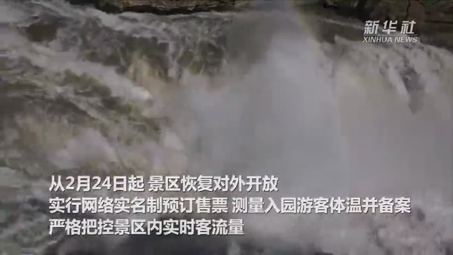 视频|黄河壶口瀑布 冰融河开现彩虹
