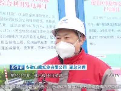 """万豪线上娱乐时时彩,抗疫情促""""六稳""""  安徽一批重点项目集中开工"""