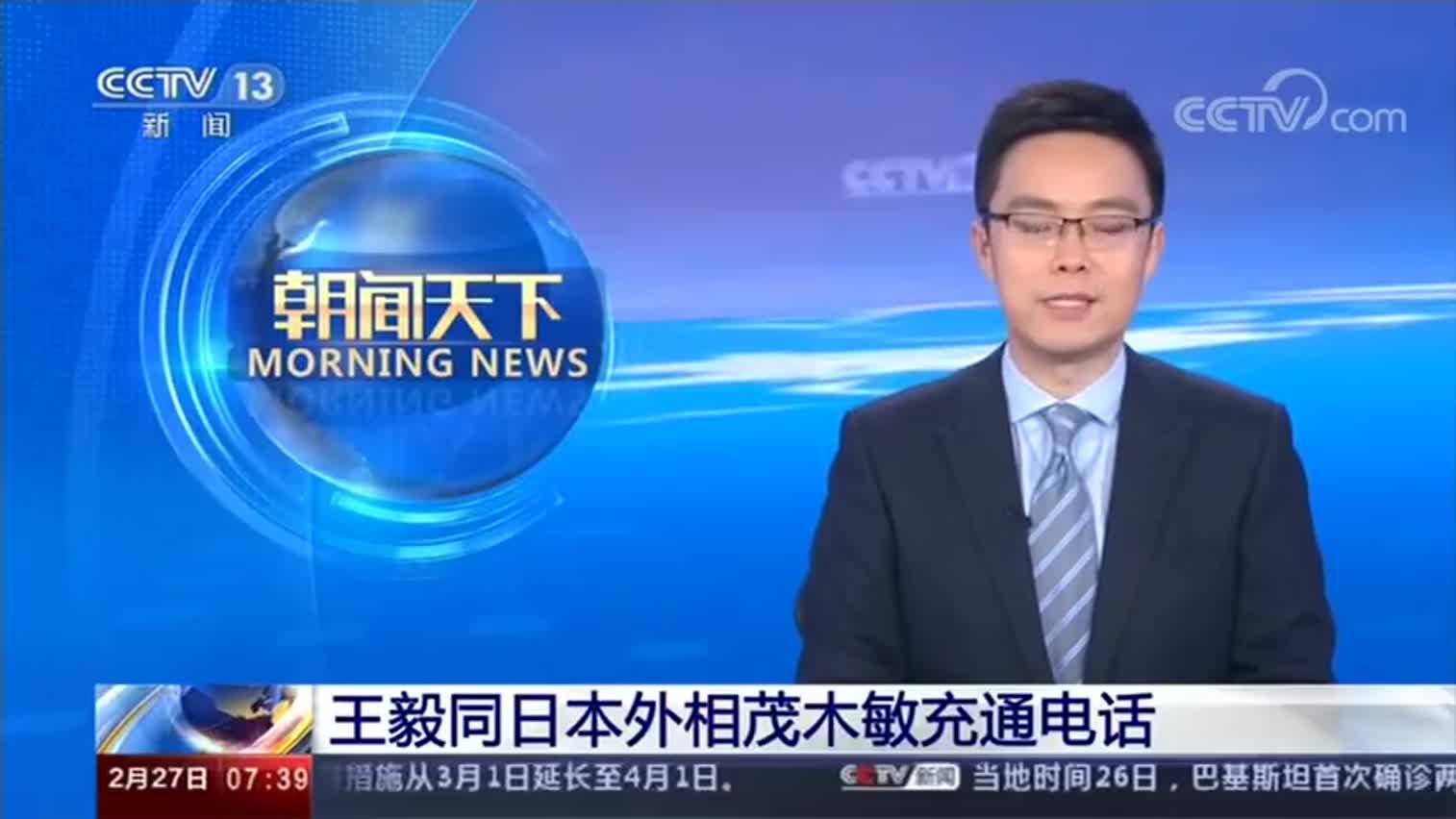视频|王毅同日韩外长通电话 中国愿向日韩抗疫提供