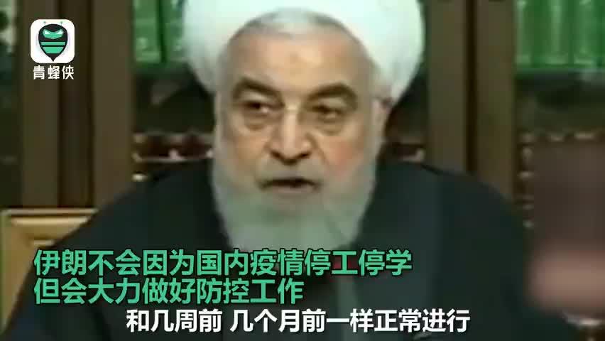 视频|伊朗总统称不会停工停学!伊朗总统:全国放假