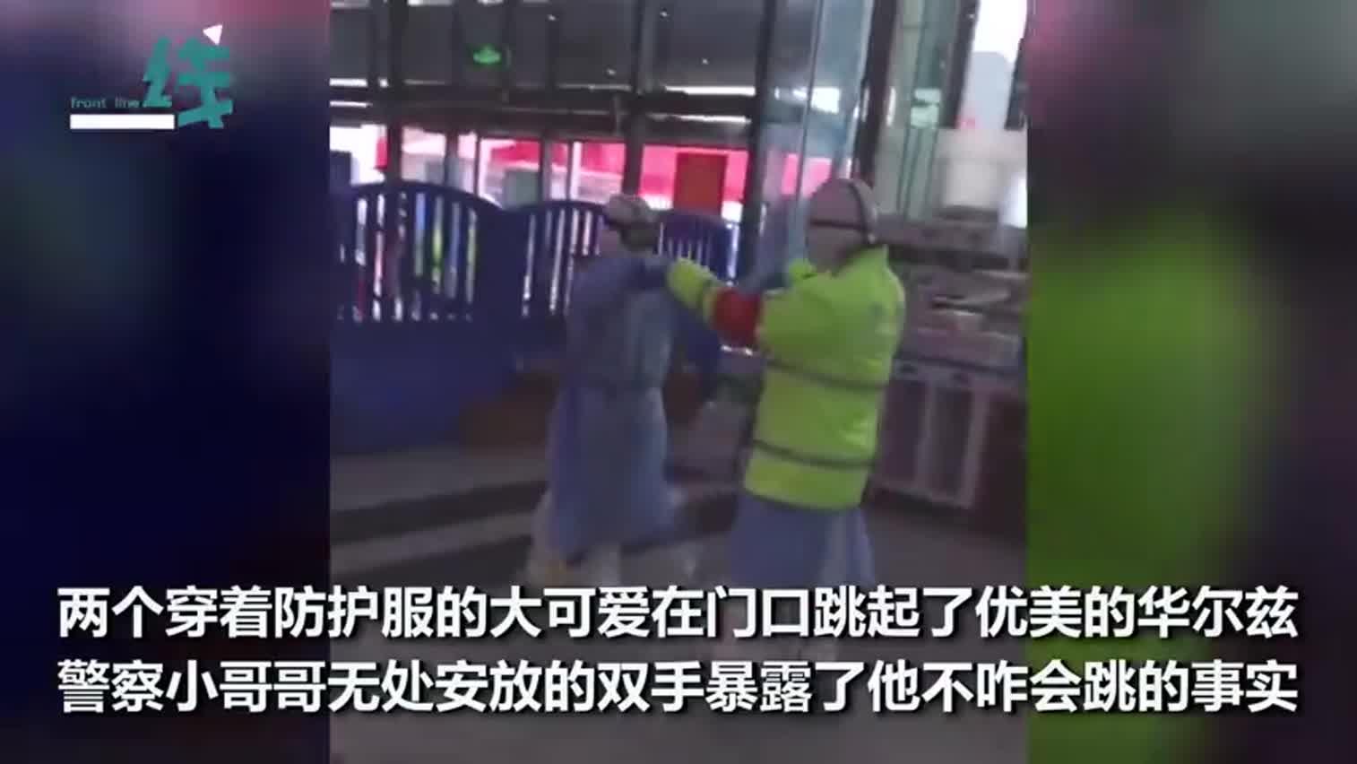 视频|护士小姐姐与警察小哥哥穿防护服跳华尔兹 方